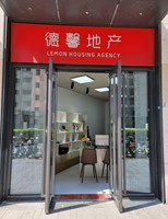 Shenzhen Lemon housing agency Logo